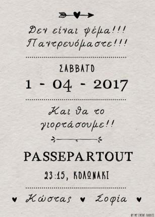 Προσκλητήριο