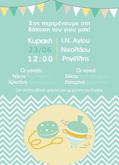 Ηλεκτρονικό προσκλητήριο για τους αγαπημένους μας φίλους.